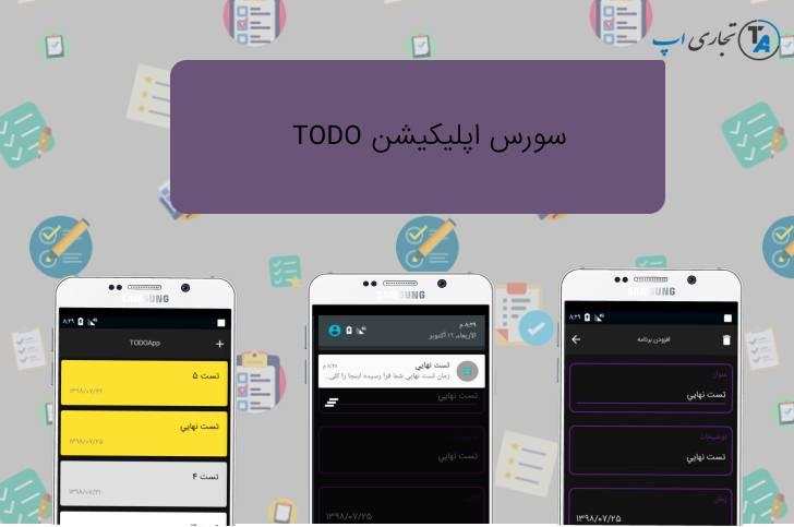 سورس اپلیکیشن اندروید TODO (برنامه ریزی روزانه)