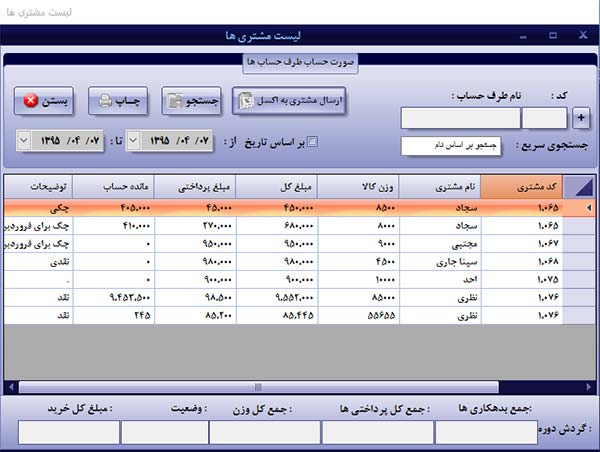 نرم افزار حسابداری کارخانه گچ و سیمان