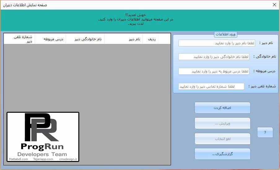 پروژه مدیریت سیستم مدرسه با سی شارپ و sql server