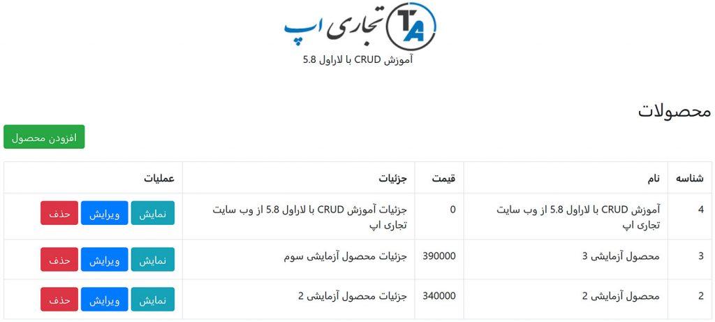 آموزش گام به گام عملیات CRUD با لاراول 5.8