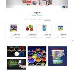 سورس کد سایت کارخانه تولید رنگ با php