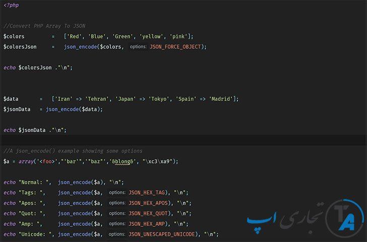 آموزش کار با تابع json_encode و نحوه تبدیل آرایه به json در php