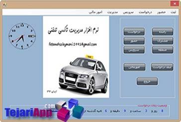 دانلود سورس پروژه سیستم تاکسی تلفنی به زبان #C