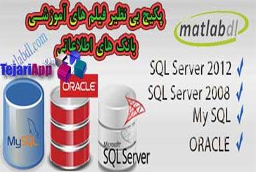 فیلم های آموزشی بانک های اطلاعاتی SQL Server ،My SQLو ORACLE