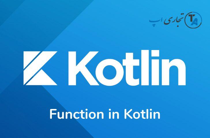 تعریف تابع function در کاتلین - توابع لامبدا