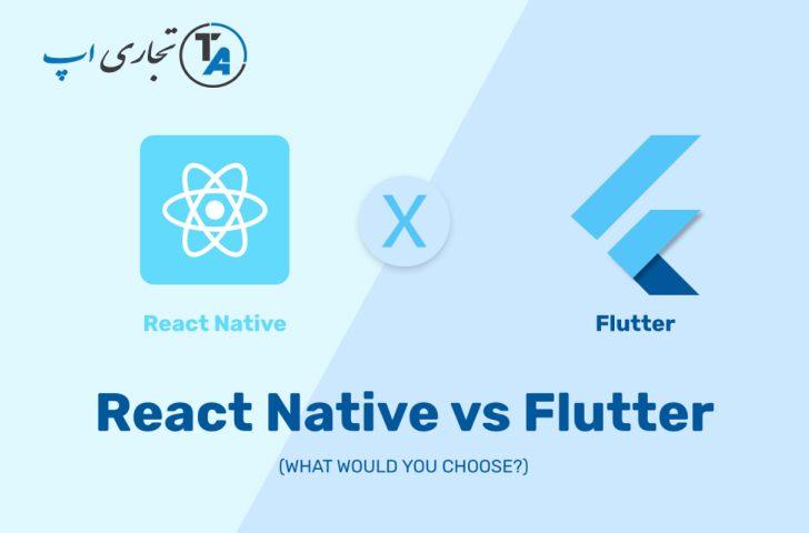 فلاتر (Flutter) در مقایسه با ری اکت نیتیو (React Native) از دید برنامه نویسان
