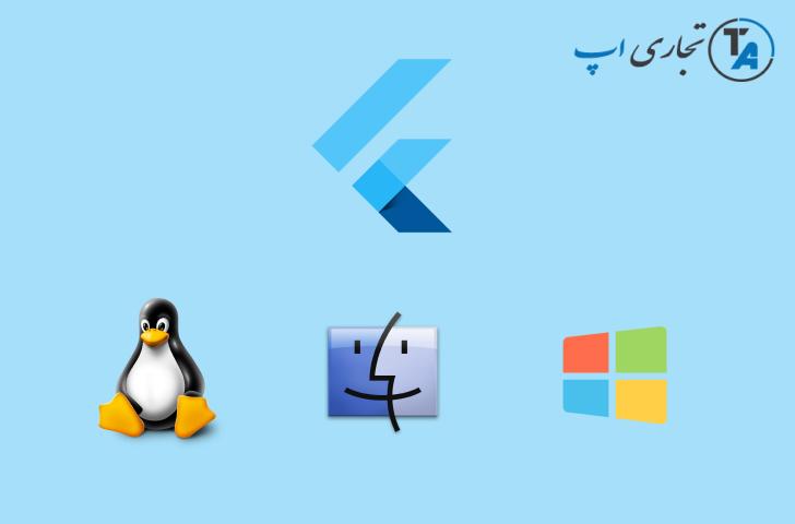 نصب فلاتر بر روی ویندوز ، لینوکس و مک