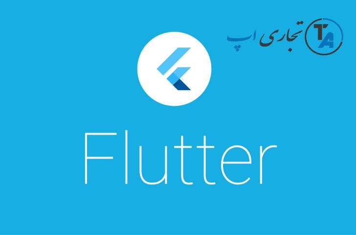 فلاتر چیست ؟ چرا باید به Flutter توجه کنیم ؟ مزیت های فلاتر چیست ؟