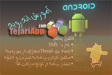 آموزش اندروید فصل پنجم قسمت اول – SMS,Thread,HTTP