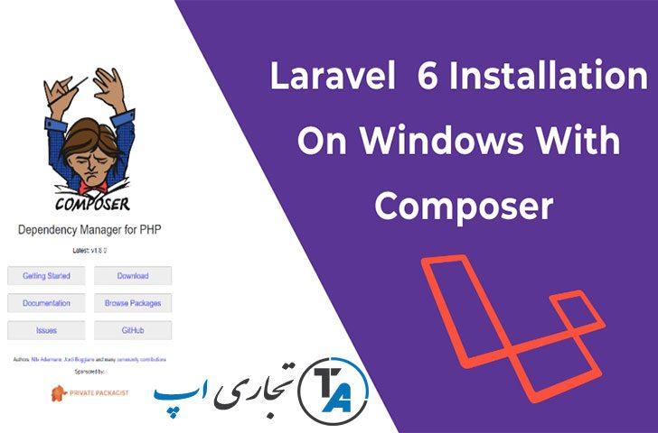 نحوه نصب لاراول 6 در ویندوز با استفاده از Composer