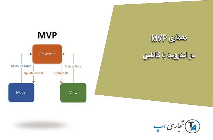 معماری mvp در اندروید با کاتلین