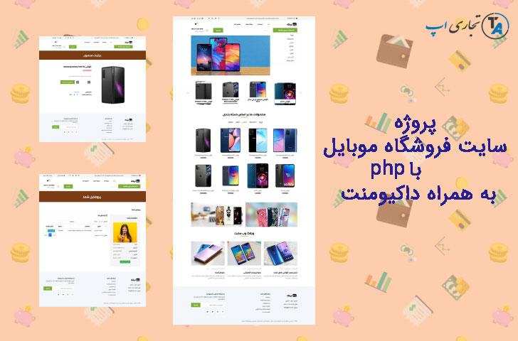 پروژه سایت فروشگاه موبایل با php به همراه داکیومنت