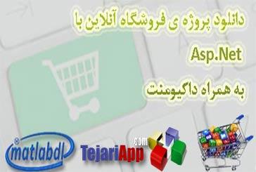 پروژه فروشگاه آنلاین با Asp.Net به همراه مستندات