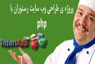 دانلود پروژه ی طراحی سایت رستوران با php