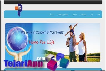 دانلود پروژه سایت شرکت دارویی و بهداشتی با php
