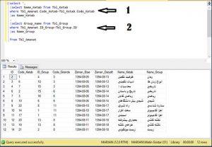 آموزش SQL Server – قسمت هفتم