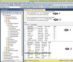 آموزش SQL Server – قسمت هشتم