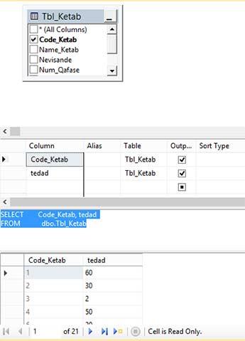 آموزش SQL Server – قسمت نهم