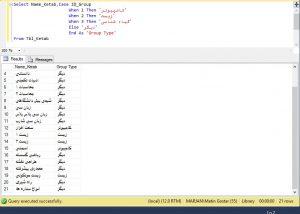 آموزش SQL Server – قسمت چهارهم