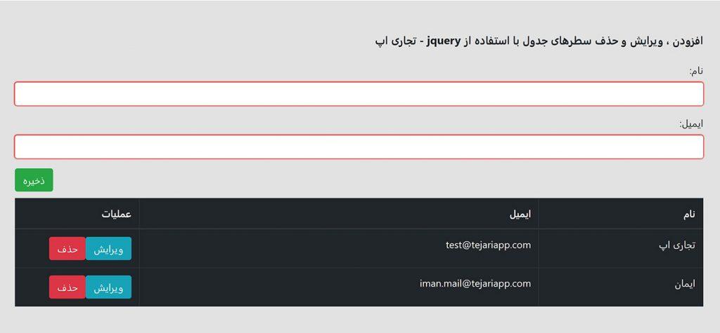 افزودن ، ویرایش و حذف سطرهای جدول با استفاده از jquery