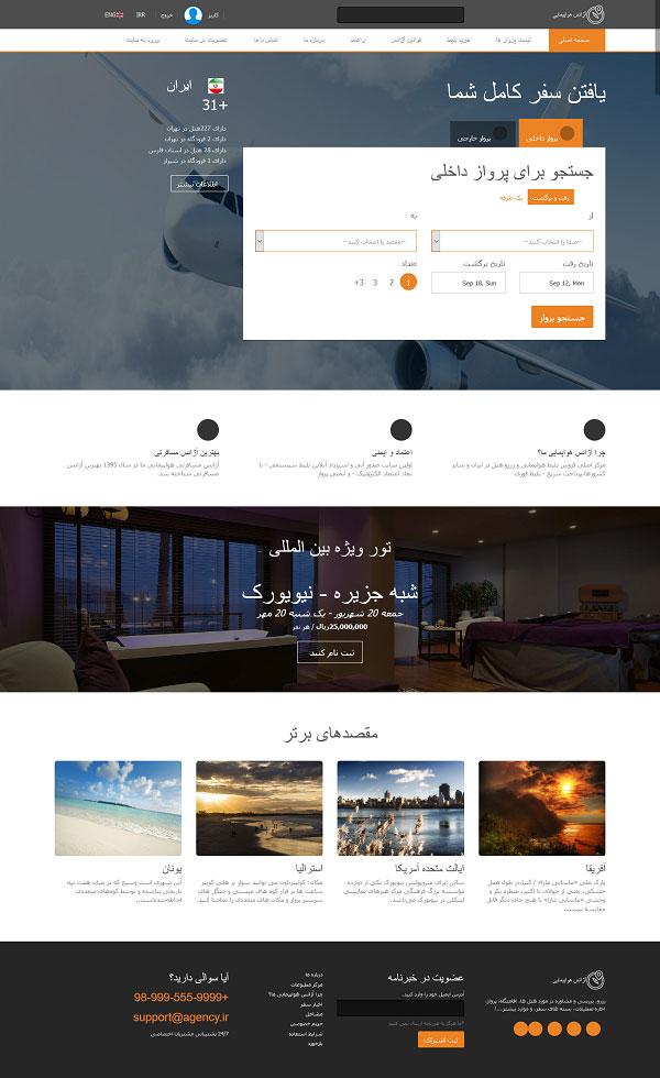 پروژه سایت آژانس هواپیمایی با Asp.Net
