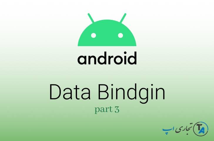 پیکربندی لایه ها Layout و دستورات binding - آموزش Data Binding