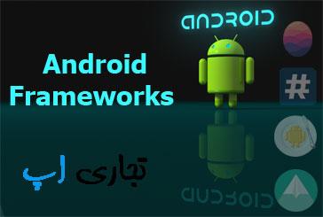 android framework logo