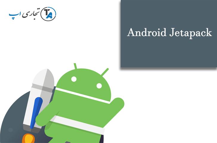 سیر تا پیاز خانواده android jetpack