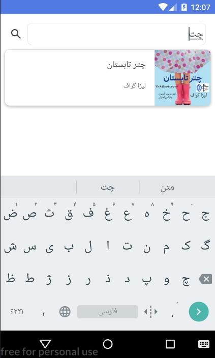 سورس اندروید اپلیکیشن خرید و دانلود کتاب