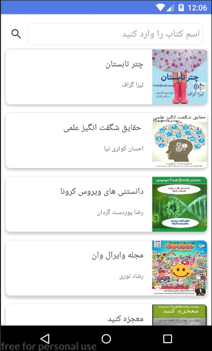 سورس اندروید اپلیکیشن فروشگاه کتاب های الکترونیک