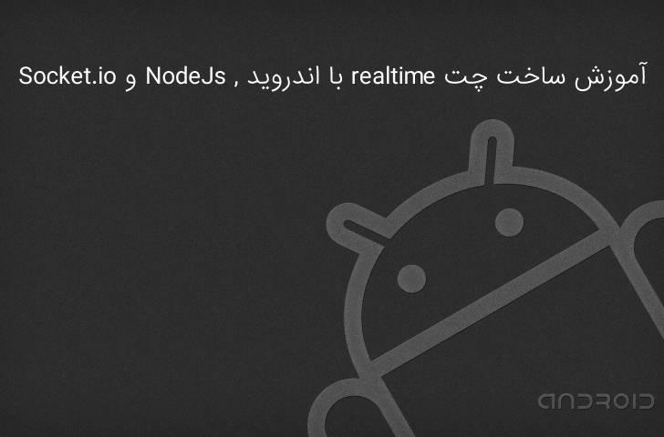 آموزش ساخت چت realtime با اندروید , NodeJs و Socket.io