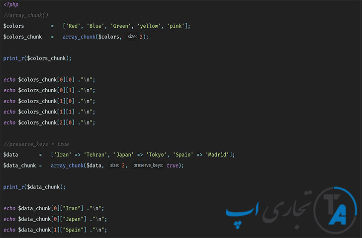 تابع array_chunk در php