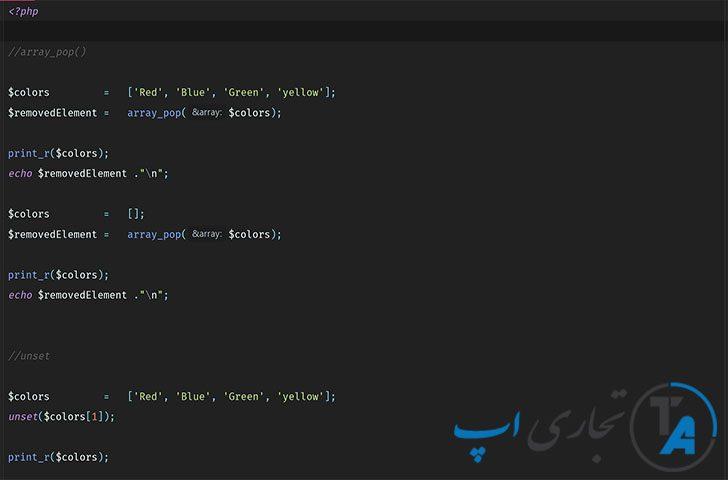 آموزش تابع array_pop() در php