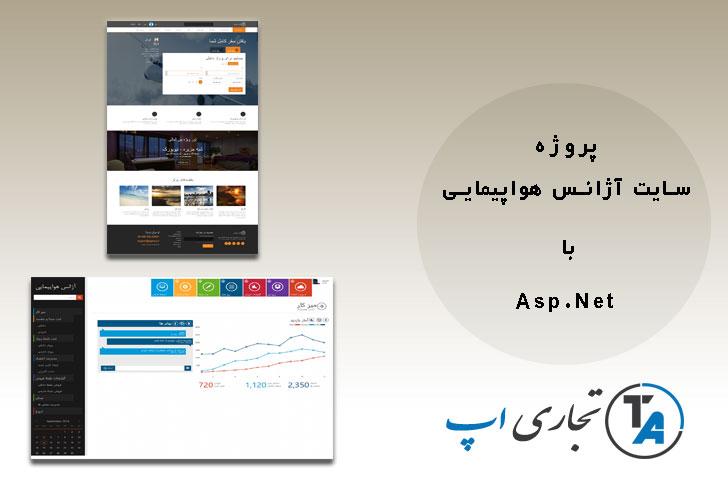 پروژه سایت آژانس هواپیمایی با asp