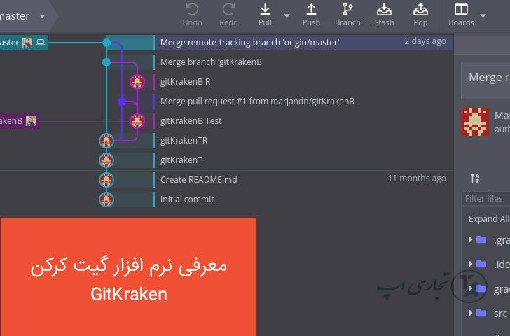 معرفی نرم افزار گیت کرکن Gitkraken