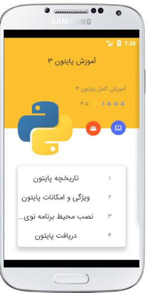 سورس اندروید اپلیکیشن کتاب آموزش پایتون 3