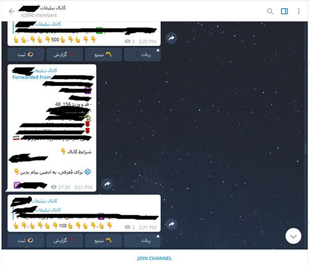 سورس ربات تلگرام جذب بازدید و جذب ممبر