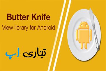 butterknife-logo