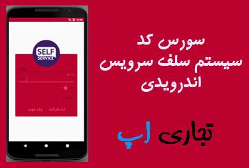 سورس کد سیستم سلف سرویس با اندروید