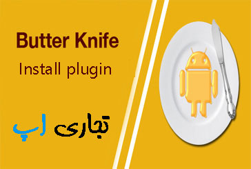 butterknife-logoplugin
