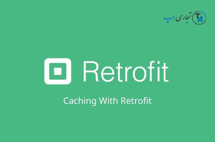 آموزش Caching یا کش کردن داده ها با رتروفیت در اندروید