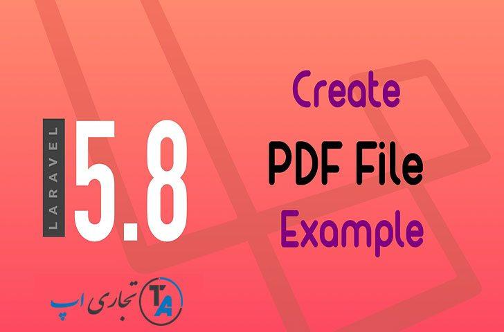 نحوه ایجاد و دانلود PDF در لاراول 5.8