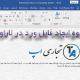 نحوه ایجاد فایل Word در لاراول