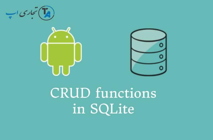 آموزش عملیات CRUD با استفاده از دیتابیس SQLite و کلاس SqliteOpenHelper در اندروید