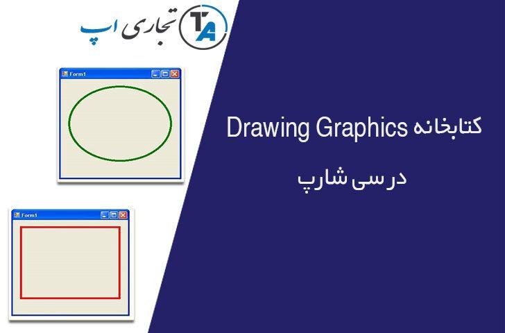 کلاس Graphics از کتابخانه Drawing در سی شارپ