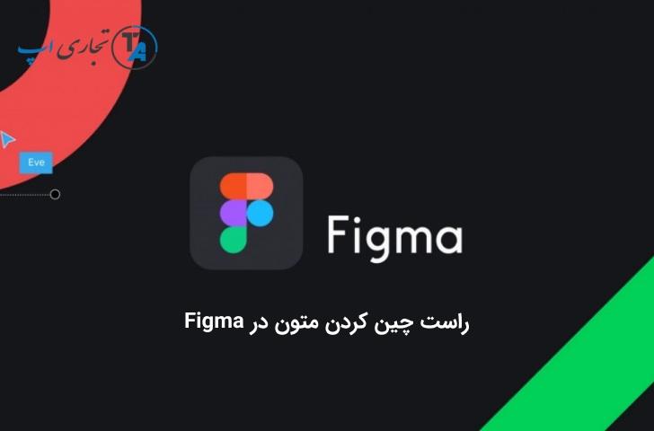راست چین کردن متن در فیگما Figma
