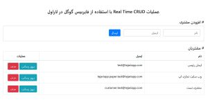 عملیات Real Time CRUD با استفاده از Google Firebase در لاراول
