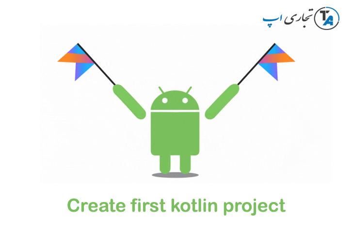 ساخت اولین پروژه کاتلین