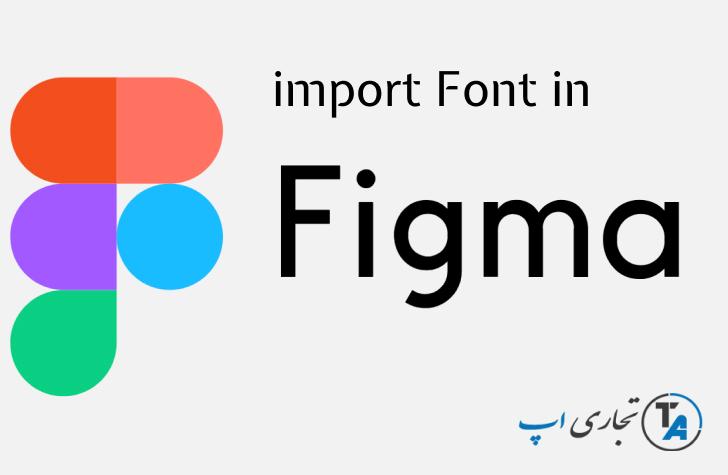 اعمال فونت در فیگما Figma لینوکس