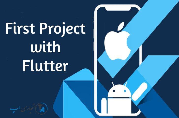 پیاده سازی اولین پروژه با فلاتر Flutter
